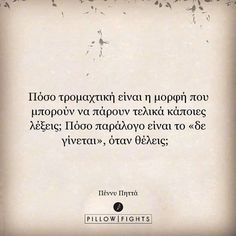 Pillow Quotes- Page 3 of 106 - Pillowfights. Boy Quotes, Words Quotes, Life Quotes, Sayings, Poetry Quotes, Saving Quotes, Pillow Quotes, Greek Words, Greek Quotes