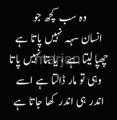 Poetry Quotes In Urdu, Urdu Quotes, Islamic Quotes, Quotations, Life Quotes, Qoutes, Woman Quotes, Meaningful Quotes, Inspirational Quotes