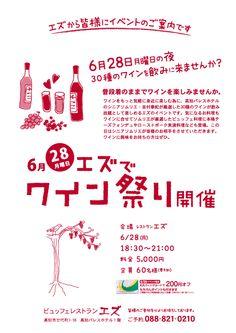 第1回 エズのワイン祭 2010/6/28(Mon)ソムリエが厳選した30種のワインが飲み放題のイベント