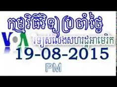 VOA Khmer,Radio News,19 08 2015,Evening