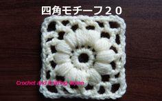 四角モチーフ20【かぎ針編み】中長編み5目の玉編み How to Crochet Square Motif