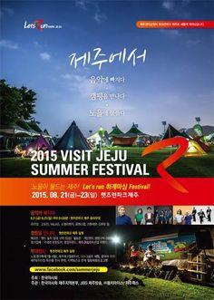 디오션에서 알려주는 공연정보 -- <2015 VISIT JEJU SUMMER FESTIVAL> 2015/08/21 ~ 2015/08/23 렛츠런파크 제주 고유진, 스윗 리벤지, 신현희와 김루트, 더블유 앤 자스