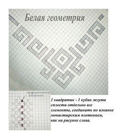 схема для белой геометрии | biser.info - всё о бисере и бисерном творчестве