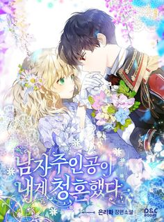 😎🤓 List of One-Chapter Series Manhwas for Promotional Novel Webtoon : The Hero Proposed to Me Sincerely The Girl's Contract with The Monster Duchess My Sister Picked Up The Male Lead I Tamed a Tyrant and Ran A Manga Couple, Anime Couples Manga, Cute Anime Couples, L Dk Manga, Manga Anime, Manga English, Online Comics, Romantic Manga, Manga Collection