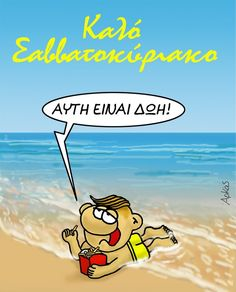 Funny Greek Quotes, Funny Quotes, Good Afternoon, Good Morning, Funny Cartoons, Minions, Hilarious, Jokes, Lol
