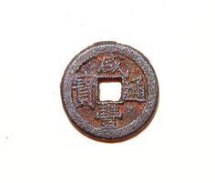 70a.   Obverse side of a RARE cast iron Xian Feng Tong Bao (咸豐通寶) 1 cash coin, cast by the Board of Revenue (BoR - 户部) Mint in Beijing, during the reign of Emperor Xianfeng (1851-1861 AD). 23mm in size; 4 grams in weight.