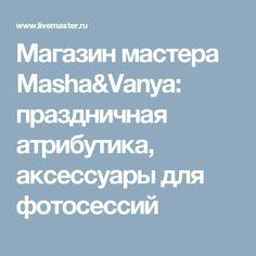 Магазин мастера Masha&Vanya: праздничная атрибутика, аксессуары для фотосессий