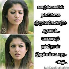 Tamil Kadhal kavithaigal love poems in tamil pirivu sogam kavithai anbu vali kavithaigal send sms and share on whatsapp tamil love stories