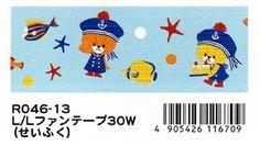 Size: W 30 mm × 15 m L Package size: 75 x 55 x 32 mm Wish Online, Tape, Kids Rugs, Kid Friendly Rugs, Duck Tape, Ribbon, Nursery Rugs, Ice