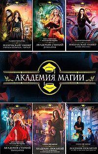 Академия Магии (28 книг) / Художественная / 2014-2016 / FB2 :: Кинозал.ТВ