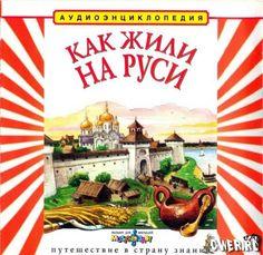 KakGili Audio Books, Reading, Kids, Fictional Characters, Young Children, Children, Word Reading, Kid, Reading Books