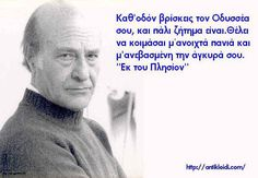 Greek Language, Greek Culture, Writers And Poets, Biologist, Greek Quotes, Quote Posters, Poetry Quotes, Picture Quotes, Wise Words