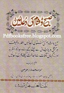 Islamic Wazaif Subah o Shaam ki Duain By Abu Muhammad Zamzami | Free Pdf Books