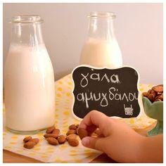 Πως φτιάχνω γάλα αμυγδάλου — Paxxi Almond Milk, Glass Of Milk, Cooking Tips, Smoothies, Vegetarian Recipes, Vegan, Drinks, Blog, Youtube