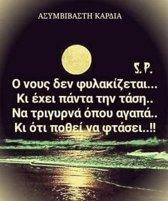 Special Quotes, Greek Quotes, Relationship, Messages, Thoughts, Love, Feelings, Pictures, Van