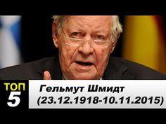Хельмут Шмидт (23/12/1918 - 10/11/2015) Интересные факты из жизни. | Hel...