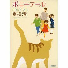 ポニーテール (新潮文庫)::出版社: 新潮社 (2014/6/27)