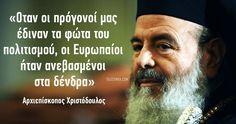 Greek History, Archangel Michael, Life Philosophy, True Words, Einstein, Greece, Faith, Destinations, Viajes