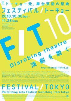 フェスティバル/トーキョー10 ポスター