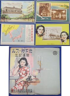 1930's Japanese Postcards Commemorative for setting up an underground cable for Telephone service between Japan & Manchuria / Manchukuo girl art electrical wire communications / vintage antique old art card / Japanese history historic paper material Japan