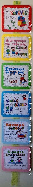 Beginning Of School, First Day Of School, Back To School, Classroom Rules, Classroom Decor, Kindergarten Worksheets, Kindergarten Classroom, Behavior Cards, Classroom Arrangement