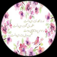 Poem, Persian, Decorative Plates, Tableware, Home Decor, Dinnerware, Decoration Home, Room Decor, Persian People