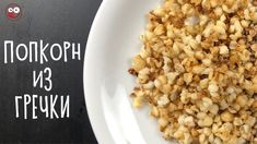 Buckwheat popcorn is not a coronavirus invention at all. Famous chefs of popular restaurants have long figured out how to make buckwheat popcorn and actively use this healthy and tasty ingredient in the gourmet menu dishes Buckwheat, Popcorn, Food Videos, Inventions, Snack Recipes, Menu, Tasty, Dishes, Vegetables