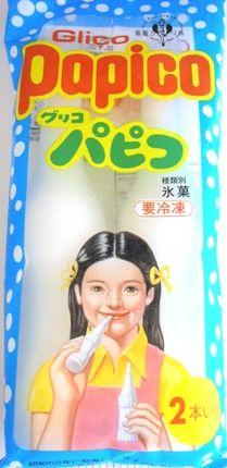 Japanese Sherbet IceCream (Reprint Edition Package) パピコ