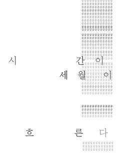 t212_KUb_김지영_w12_03b