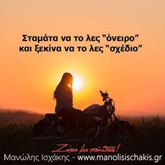 Να Αγαπάς τον Εαυτό σου και να Ζεις με Πάθος! Feeling Loved Quotes, Love Quotes, Greek Quotes, Kai, Poems, Scenery, Feelings, Movie Posters, Life