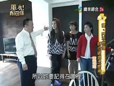 風水有關係2012-2013精選-财位破洞怎么捕-(謝沅瑾+黃 - YouTube