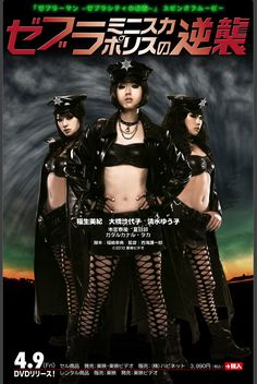 This is a spin-off feature from Zebraman 2 which focuses on 3 of the sexy mini-skirted female police that was in the movie. Description from asianflixs.wordpress.com. I searched for this on bing.com/images