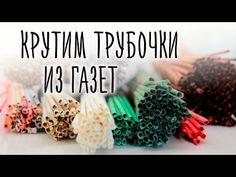 Видео мастер-класс: крутим трубочки для плетения из газет - Ярмарка Мастеров - ручная работа, handmade