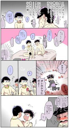 【カラ一漫画】「流石は一松」(六つ子)