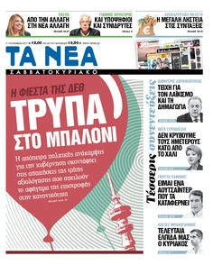 Frontpage, Balloon, SYRIZA, OTE Thessaloniki, Newspaper TA NEA