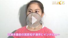 THE ICE 2014 - フジテレビ|公演本番前の宮原知子選手にインタビュー