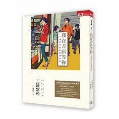 我愛書店等你 / 三浦紫苑 - 如果能看得懂日文,應該會更棒,被書名迷惑,但無法融入的世界。
