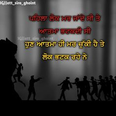 Punjabi Quotes, Deep Words, Qoutes, Feelings, Movie Posters, Quotations, Quotes, Film Poster, Quote
