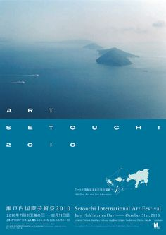 The period between each Triennale is called Art Setouchi, during which we host various activities. Graphic Design Brochure, Graphic Design Posters, Graphic Design Illustration, Poster Layout, Poster Ads, Japanese Poster Design, Event Poster Design, Japan Design, Book Design Layout