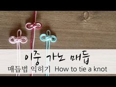 [knot]이중 가노매듭 How to tie a knot 組紐 結び方 结 nudo Knoten Paper Crafts Origami, Micro Macrame, Tie Knots, Paracord, Handcrafted Jewelry, Embroidery Stitches, Tatting, Needlework, Diy And Crafts