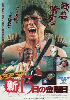 Friday The 13th: Part V. | Japanese Horror Movie Poster