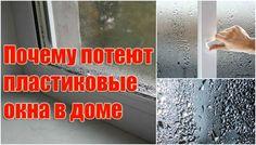 Почему происходит запотевание стекол пластикового окна появляется лед конденсат…