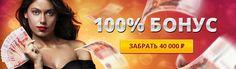 Приглашаем в Русский Вулкан! Дарим 100% бонус всем игрокам после регистрации! http://www.russiavulkan.ru/