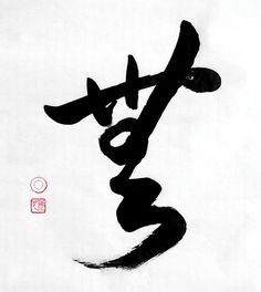 Wu, Nada (caligrafía china/japonesa)