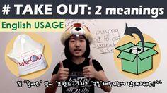 """소피아 영어꿀팁 Take out! 두가지 영어표현 """"꺼내다?"""" or """"음식주문할때?"""" Meaning of take out"""