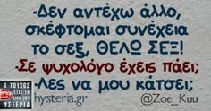 Greek Memes, Funny Greek Quotes, Funny Quotes, Funny Memes, Hilarious, Jokes, Try Not To Laugh, Funny Pins, True Words