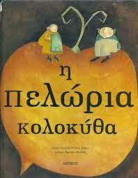 Baby Vest, Education, Reading, Books, Kids, School Ideas, Corner, Halloween, Young Children