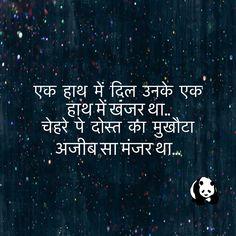 Pure hindi maza 3 - 1 6