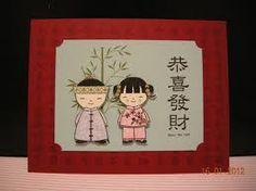 Cute Chinese card!