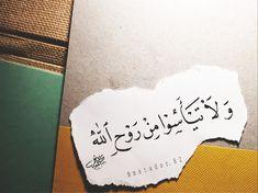 لا تيأسوا من روح الله #العراق #خط_عربي